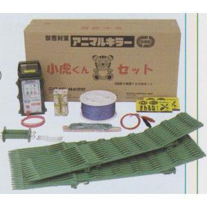 小虎くんセットS 電気柵 2段張り100mセット イノシシ等の防除に!|aguila
