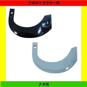 クボタトラクター用 ナタ爪 1-107-02 22本セット K321 K533  K534|aguila