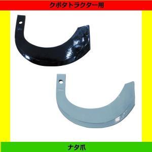 クボタトラクター用 ナタ爪 1-118 38本セット TG35 K585|aguila