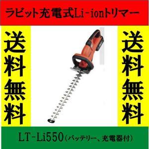 ラビット充電式Li-ionヘッジトリマー・LT-Li550 バッテリー・充電器付 aguila