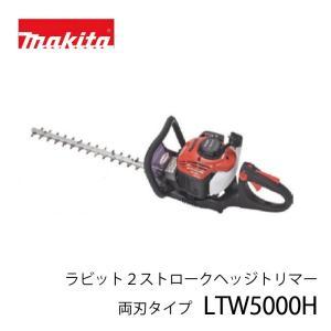 マキタ(ラビット)・プロタイプヘッジトリマー・両刃タイプ LT-W5000H aguila