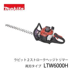 マキタ(ラビット)・プロタイプヘッジトリマー・両刃タイプ LT-W6000H aguila