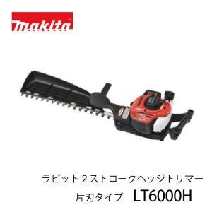 マキタ(ラビット)・プロタイプヘッジトリマー LT6000H aguila
