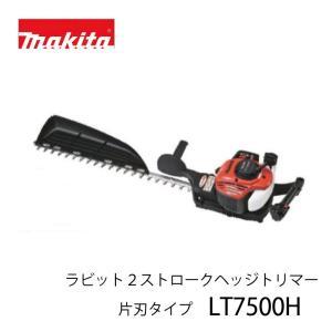 マキタ(ラビット)・プロタイプヘッジトリマー LT7500H aguila