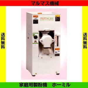 家庭用製粉機 マルマス・ホーミル|aguila