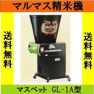 マルマス循環式精米機 マスペットGL-1A型※この商品はメーカー直送のため、商品代引は不可です。|aguila