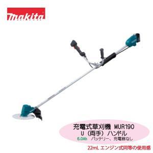 マキタ 充電式草刈機 MUR190UDZ(6.0Ah)[Uハンドル]本体のみ バッテリ・充電器なし|aguila