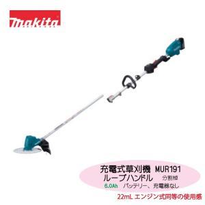 マキタ 充電式草刈機 MUR191LDZ(6.0Ah)[ループハンドル/分割棹]本体のみ バッテリ・充電器なし|aguila