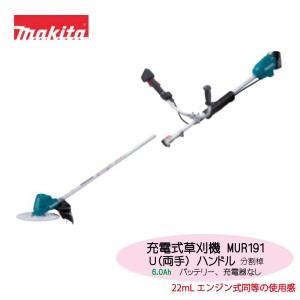 マキタ 充電式草刈機 MUR191UDZ(6.0Ah)[Uハンドル/分割棹]本体のみ バッテリ・充電器なし|aguila
