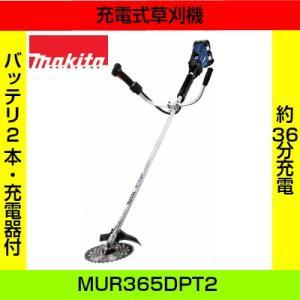 マキタ充電式草刈機 MUR365DPT2 Uハンドル バッテリ2本、充電器付|aguila