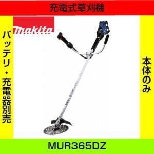 マキタ充電式草刈機 MUR365DZ Uハンドル バッテリ、充電器別売|aguila