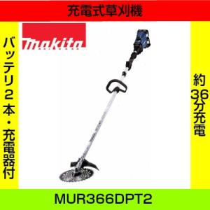 マキタ充電式草刈機 MUR366DPT2 ループハンドルバッテリ2本、充電器付|aguila