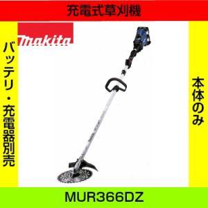 マキタ充電式草刈機 MUR366DZ Uハンドル バッテリ、充電器別売|aguila