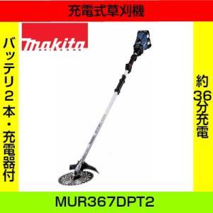 マキタ充電式草刈機 MUR367DPT2 2グリップバッテリ2本、充電器付|aguila