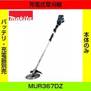 マキタ充電式草刈機 MUR367DZ Uハンドル バッテリ、充電器別売|aguila