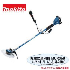 マキタ 充電式草刈機 MUR368ADG2 Uハンドル(左右非対称/右が短く、左が長いハンドル) バッテリ2本、充電器付  6.0Ah aguila