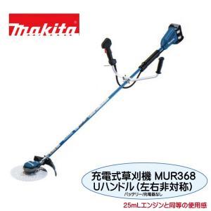 マキタ 充電式草刈機 MUR368ADZ Uハンドル (左右非対称/右が短く左が長いハンドル) バッテリー・充電器なし aguila