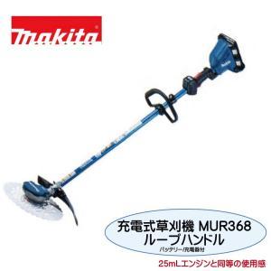 マキタ 充電式草刈機 MUR368LDG2 ループハンドル バッテリ2本、充電器付   6.0Ah aguila