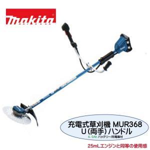 マキタ 充電式草刈機 MUR368UDG2 Uハンドル バッテリ2本、充電器付  6.0Ah aguila