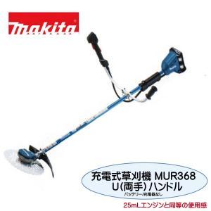 マキタ 充電式草刈機 MUR368UDZ Uハンドル バッテリー・充電器なし|aguila