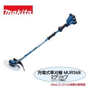 マキタ 充電式草刈機 MUR368WDG2 2グリップ バッテリ2本、充電器付 6.0Ah aguila