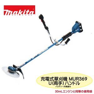 マキタ 充電式草刈機 MUR369UDG2 Uハンドル バッテリ2本、充電器付  6.0Ah aguila