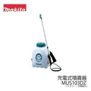マキタ 充電式噴霧器 MUS103DZ 14.4V 背負式 タンク容量10L 最高圧力0.3MPa|aguila