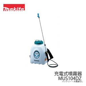 マキタ 充電式噴霧器 MUS104DZ 18V 背負式 タンク容量10L 最高圧力0.3MPa|aguila