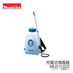 マキタ 充電式噴霧器 MUS153DZ (本体のみ) 14.4V 背負式 タンク容量15L 最高圧力0.3MPa|aguila
