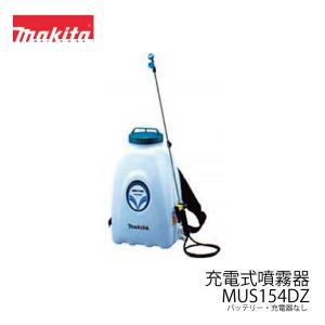 マキタ 充電式噴霧器 MUS154DZ 18V 背負式 タンク容量15L 最高圧力0.3MPa|aguila