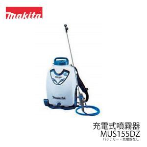 マキタ 充電式噴霧器 MUS155DZ 18V 背負式 タンク容量15L 最高圧力0.5MPa 本体のみ(バッテリー・充電器なし) aguila