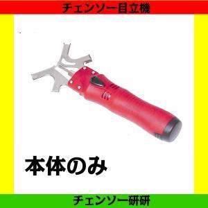 チェーンソー目立て機 チェンソー研研(とぎとぎ)(乾電池・充電池式) 本体のみ/ニシガキ工業|aguila