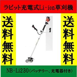 ラビット充電式Li-ion草刈機・NB-Li230 バッテリー・充電器付|aguila