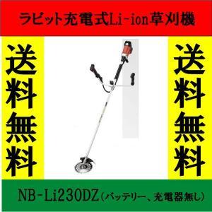 ラビット充電式Li-ion草刈機・NB-Li230DZ バッテリー・充電器無し|aguila