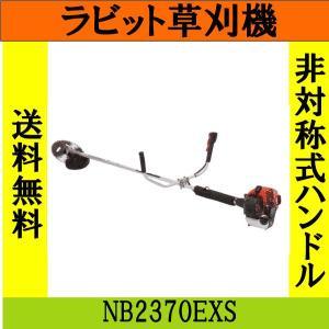ラビット草刈機NB2370EXS 排気量22.2ml 刈払機|aguila