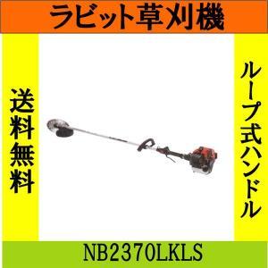 ラビット草刈機NB2370LKLS 排気量22.2ml 刈払機|aguila