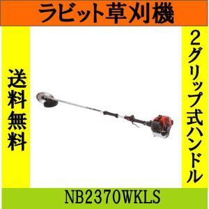 ラビット草刈機NB2370WKLS 排気量22.2ml 刈払機|aguila