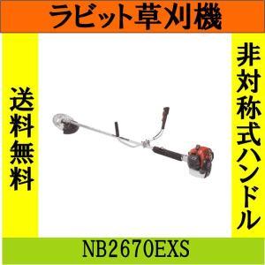 ラビット草刈機NB2670EXS 排気量25.7ml 刈払機|aguila