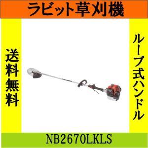 ラビット草刈機NB2670LKLS 排気量25.7ml 刈払機|aguila