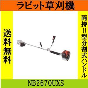 ラビット草刈機NB2670UXS 排気量25.7ml 刈払機|aguila
