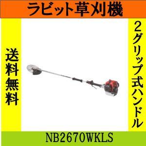 ラビット草刈機NB2670WKLS 排気量25.7ml 刈払機|aguila