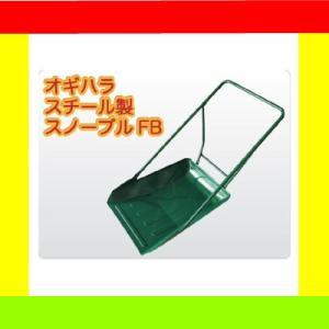 雪かき・除雪に!スコップよりも使いやすい オギハラ 鉄製スノーダンプ スノーブルFB|aguila