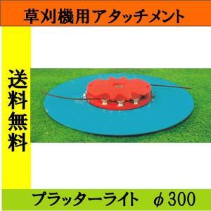 プラッターライト300 画期的な刈払用アタッチメント|aguila