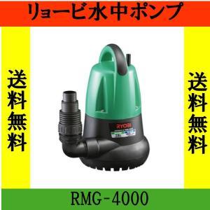 リョービ水中ポンプ RMG-4000|aguila