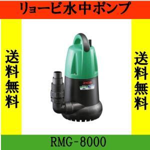 リョービ水中ポンプ RMG-8000|aguila