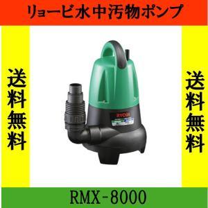 リョービ水中汚物ポンプ RMX-4000|aguila