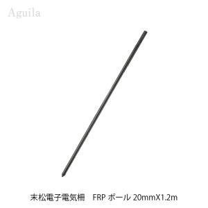 末松電子製作所 FRPポール20mm×1.2m 電気柵用 aguila