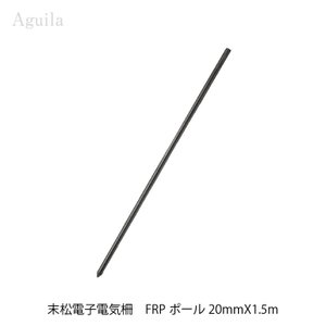 末松電子製作所 FRPポール20mm×1.5m 電気柵用|aguila