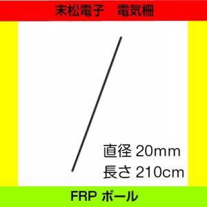 末松電子製作所 FRPポール20mm×2.1m 電気柵用 aguila