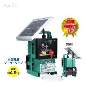 末松電子製作所 電気柵本器のみ ミニゲッター2ソーラー aguila